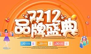 双12品牌盛典海报设计PSD源文件