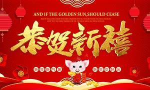 2019猪年恭贺新禧喜庆海报PSD素材