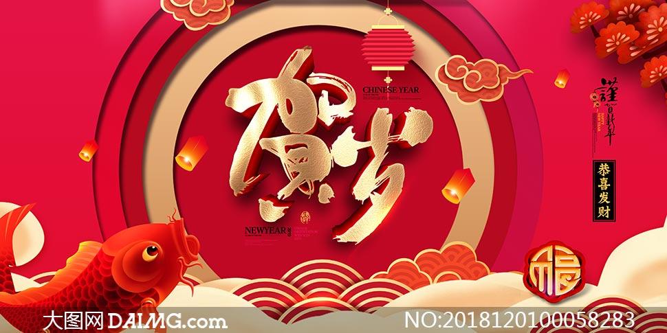 2019猪年贺岁宣传海报设计PSD素材