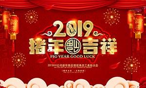 2019猪年吉祥新年晚会海报PSD素材