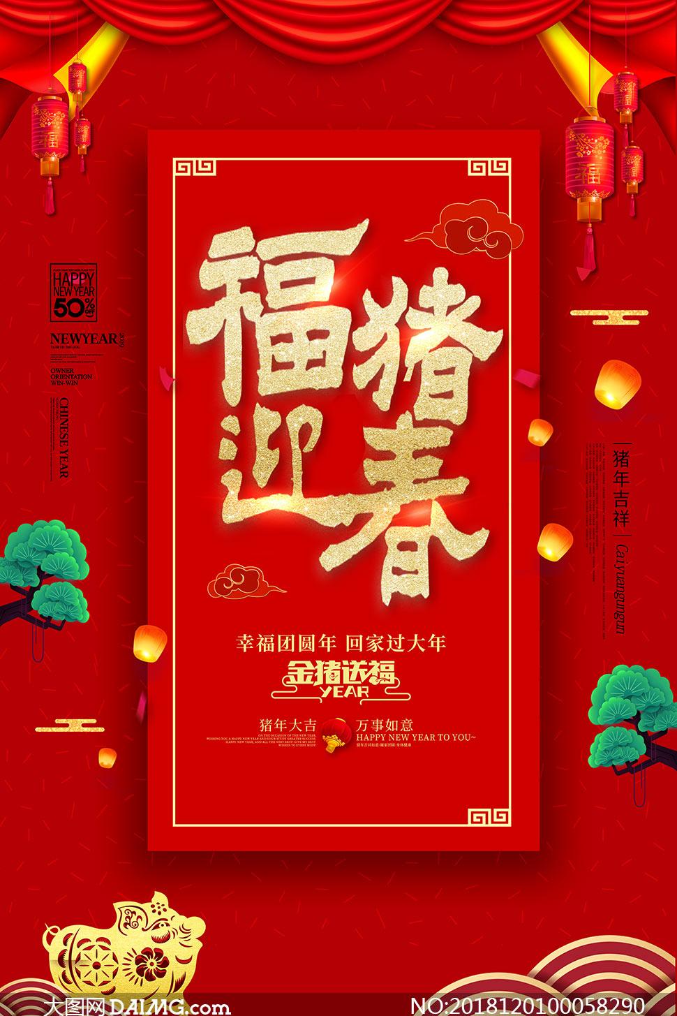 2019猪年迎春喜庆海报设计psd素材