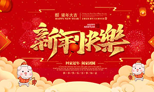 五百万彩票2019新年快乐喜庆海报设计PSD素材