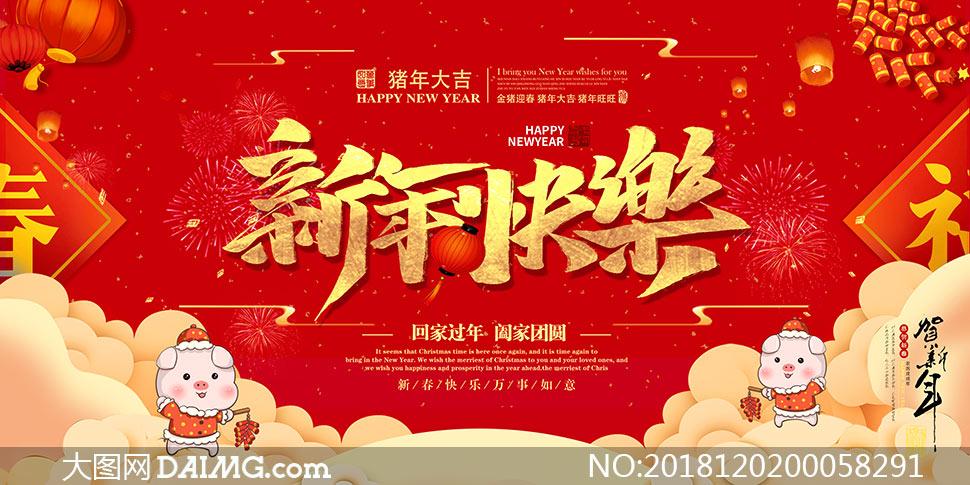 2019新年快乐喜庆海报设计psd素材