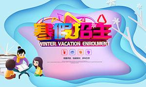 寒假招生宣传海报设计PSD源文件