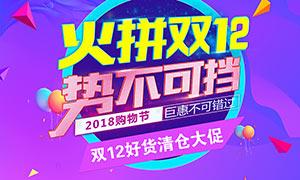 火拼双12购物节海报PSD素材