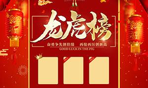 企业龙虎榜宣传海报设计PSD素材