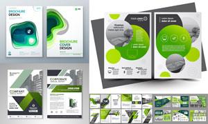 绿色几何元素画册版式设计矢量素材