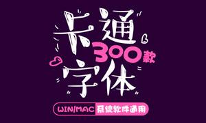 300款卡通系列中文字体打包下载