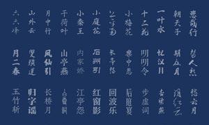 94款中国风古韵味的中文字体打包下载