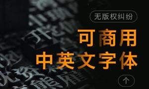 109款可商用的中英文字体打包下载