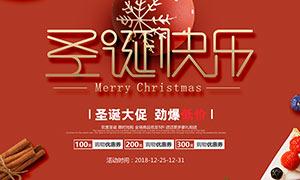 圣诞节劲爆低价活动海报PSD素材