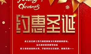 约惠圣诞节活动海报设计PSD素材