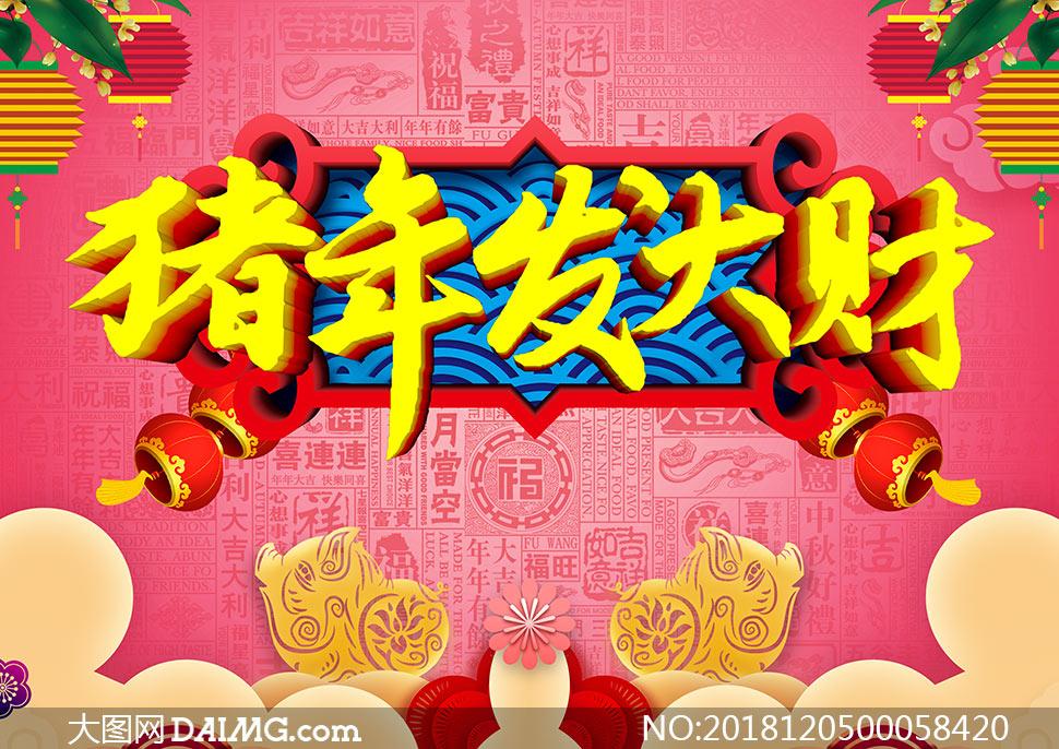 2019贺新春财运到海报设计psd素材         2019猪年贺新年宣传单设计