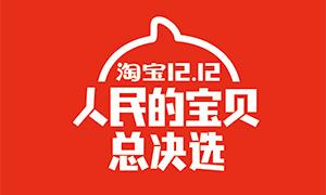 2018淘宝双12官方LOGO设计矢量素材