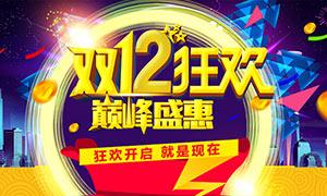 双12狂欢巅峰盛惠海报PSD素材