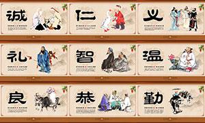 中华传统美德宣传栏设计PSD源文件