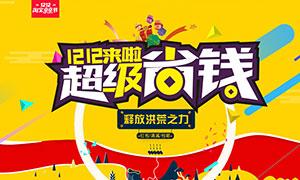 淘宝双12省钱功率海报设计PSD素材