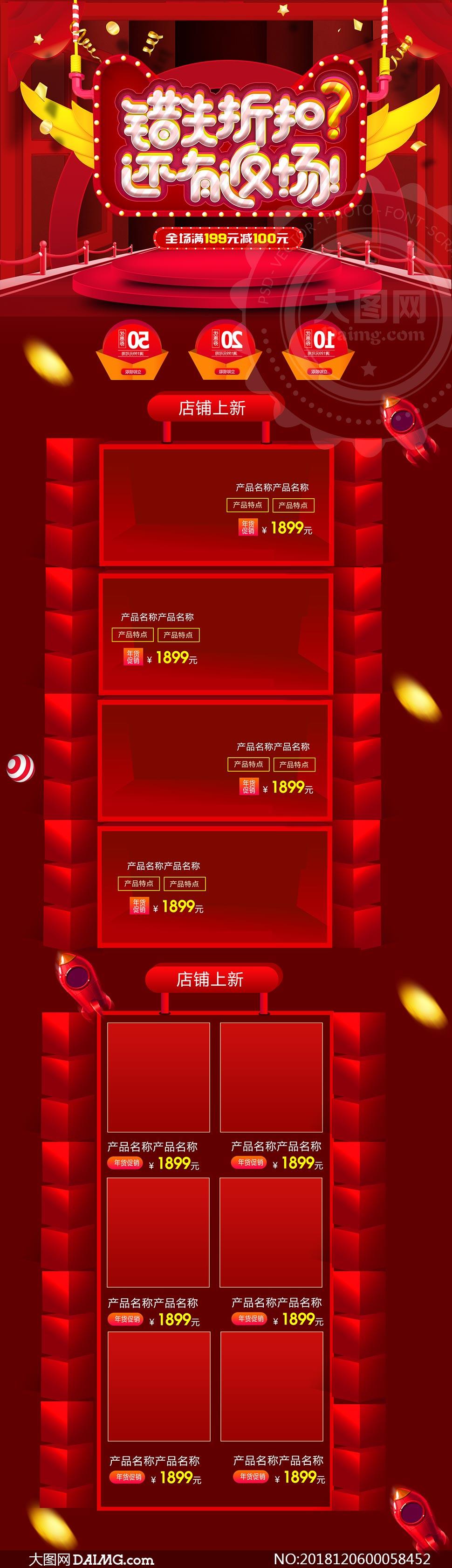 淘宝红色喜庆首页装修模板PSD素材