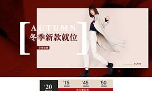 淘宝冬季女鞋首页设计模板PSD素材