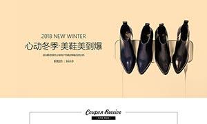 淘宝冬季鞋店首页设计模板PSD素材