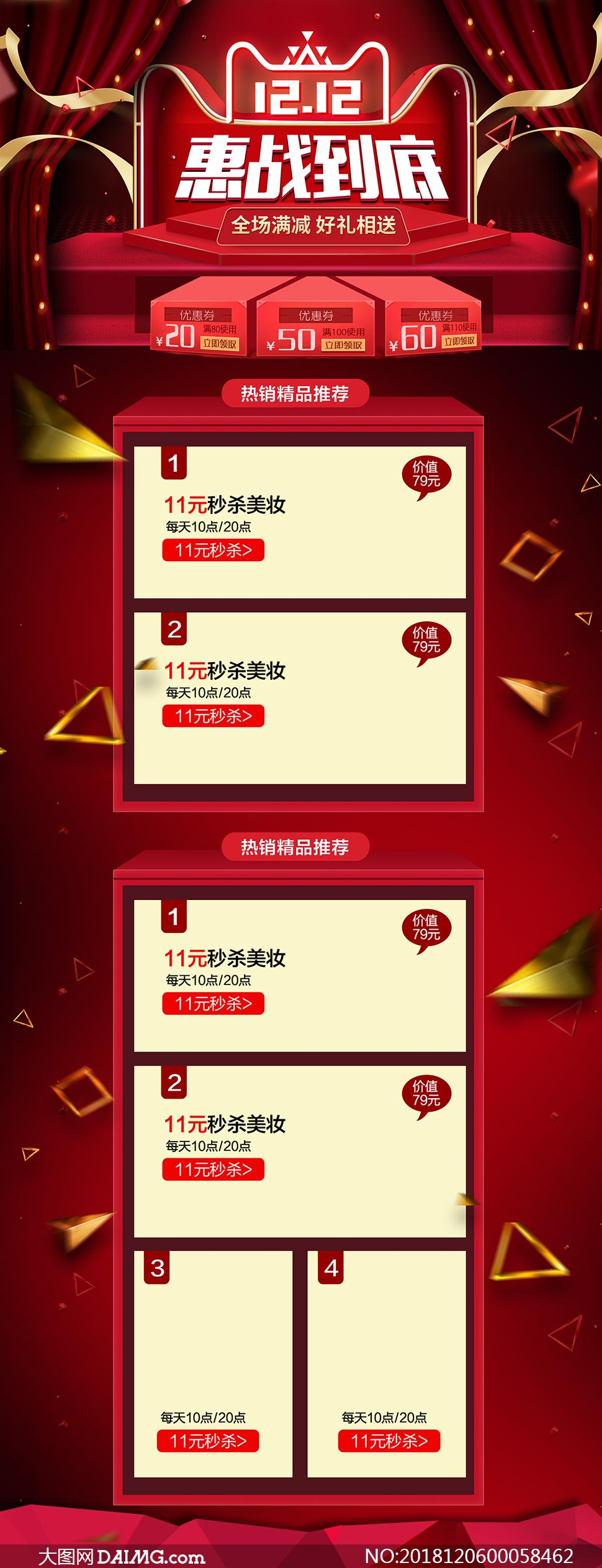 五百万彩票淘宝双12惠战到底首页模板PSD素材