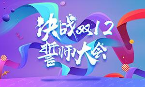 双12誓师大会活动海报设计PSD素材