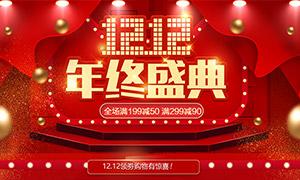 五百万彩票淘宝双12喜庆首页设计模板PSD素材