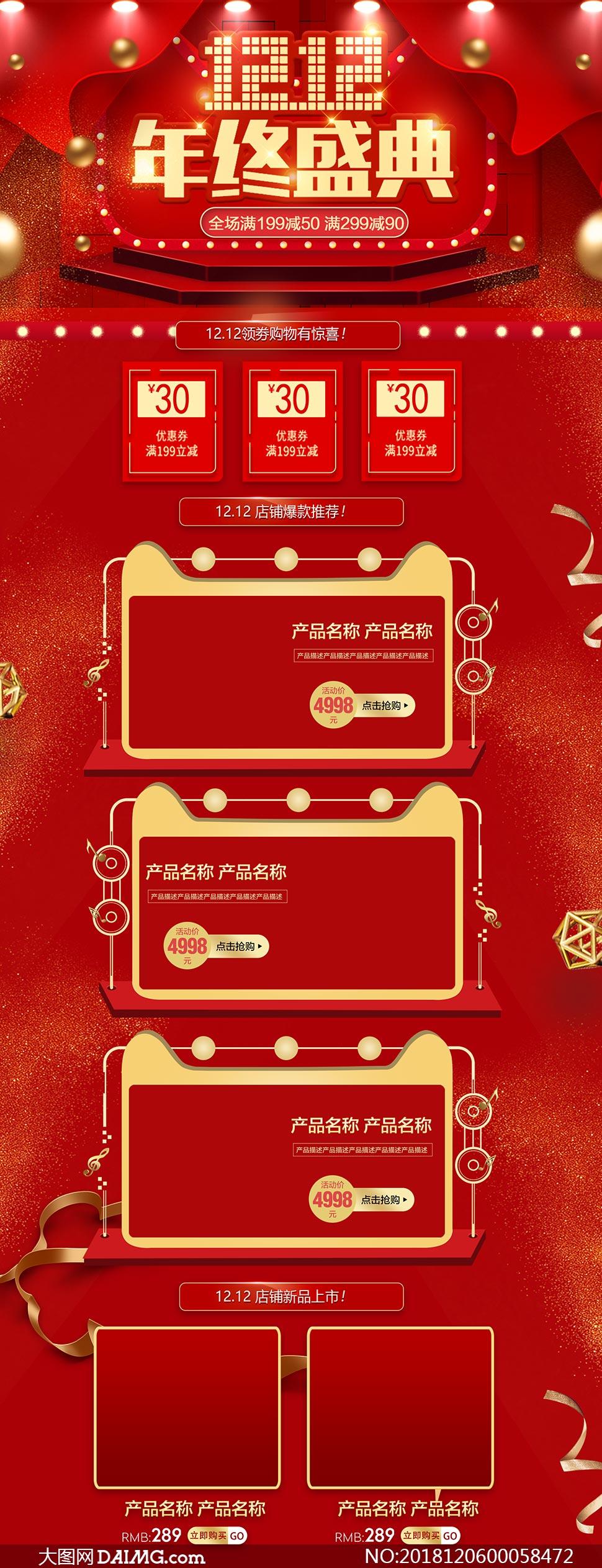 淘宝双12喜庆首页设计模板PSD素材