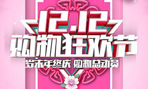 双12购物狂欢节女神专场海报PSD素材