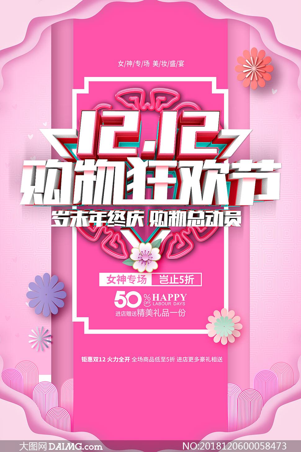 双12购物狂欢节女神专场海报psd素材图片