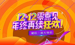 五百万彩票淘宝双12年终再续狂欢海报PSD素材