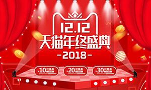 五百万彩票淘宝双12红色主题首页模板PSD素材