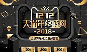 五百万彩票淘宝双12年终盛典首页模板PSD素材
