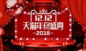 五百万彩票淘宝双12红色主题首页设计PSD素材