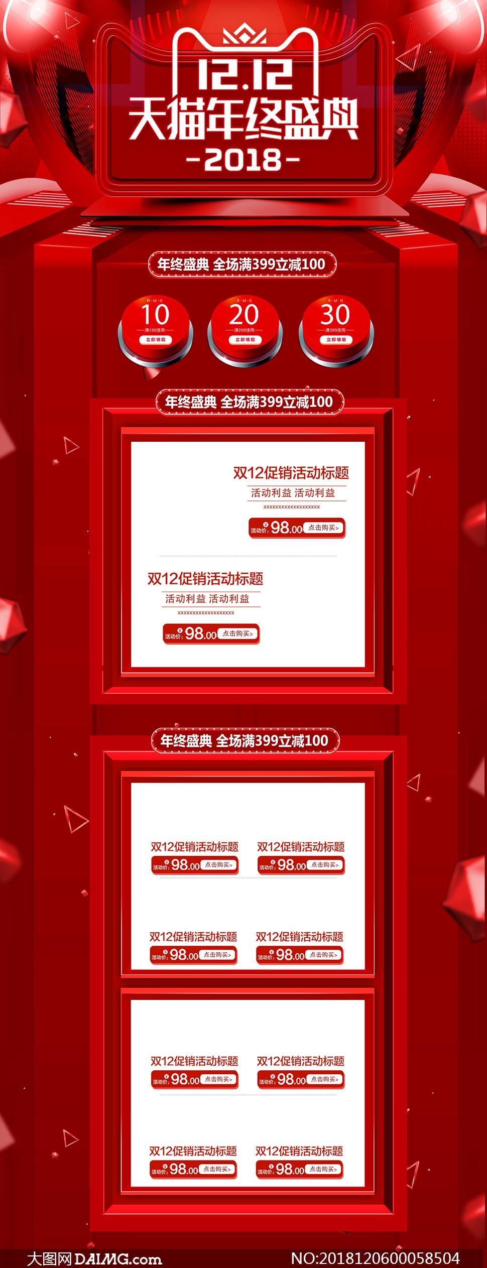 五百万彩票淘宝双12红色主题首页设计PSD模板