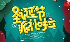 圣诞节派礼啦宣传海报PSD素材