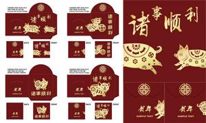 传统剪纸艺术猪年红包设计矢量素材