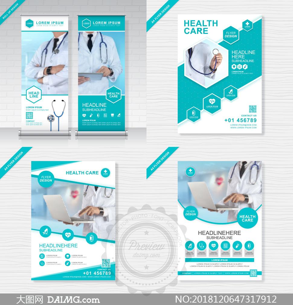 医疗健康主题展架画册设计矢量素材