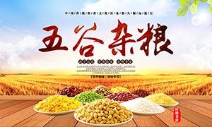 五谷杂粮宣传海报设计模板PSD素材