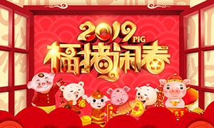 淘宝福猪闹春红色主题海报PSD源文件
