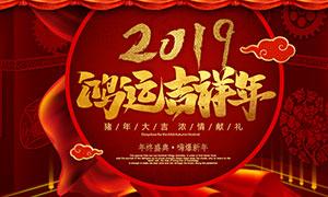 2019鸿运吉祥淘宝活动海报PSD素材