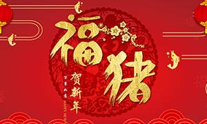 淘宝福猪贺新年全屏海报设计PSD素材