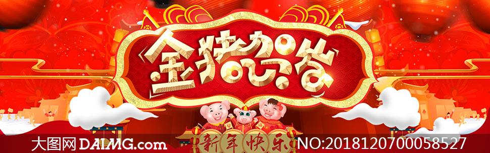 淘宝金猪贺岁全屏海报设计PSD素材
