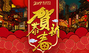 2019淘宝恭贺新春全屏海报PSD素材