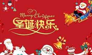 圣诞快乐活动海报设计PSD素材