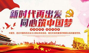 同心筑中国梦宣传展板设计PSD素材