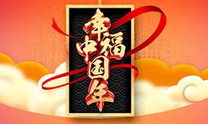 幸福中国年喜庆宣传海报PSD源文件