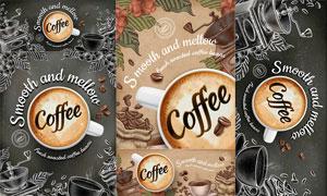 香味四溢飘散的咖啡广告设计矢量图