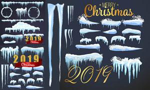 圣诞新年冰雪冰凌元素设计矢量素材