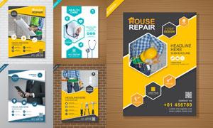 房屋修缮等主题广告单设计矢量素材